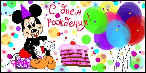 Поздравления с днем рождения подбор